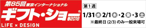 第85回東京インターナショナル・ギフト・ショー公式サイト
