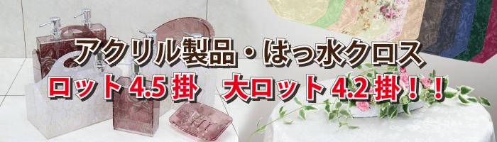 東京ギフトショー2016