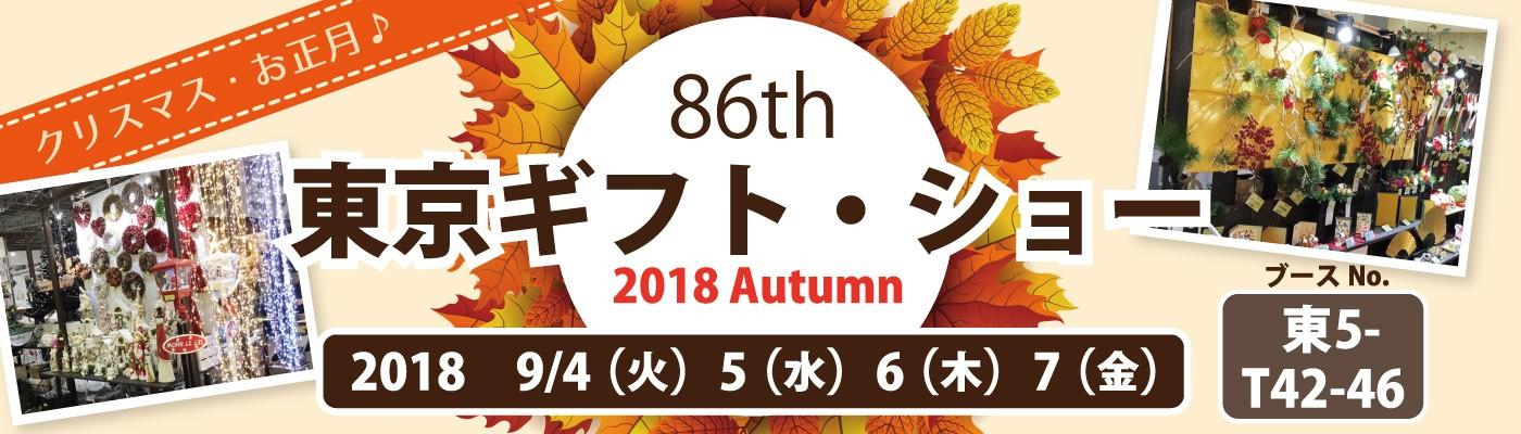 東京ギフトショー秋2018紅石