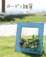 ガーデンアイテム雑貨