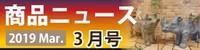■商品ニュース2019.3月号■ 掲載商品一覧