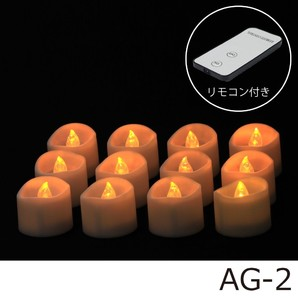 LEDキャンドル12P(リモコン付)